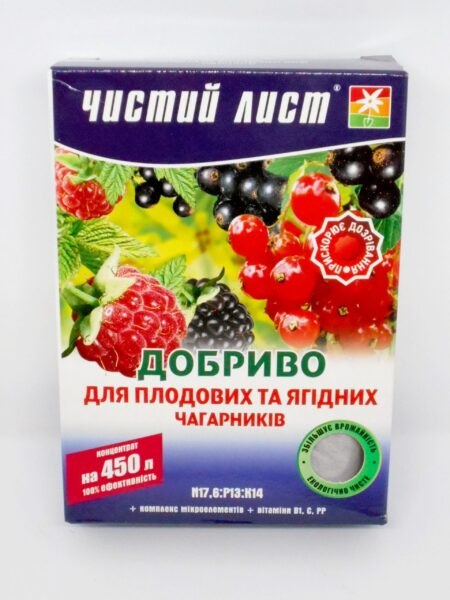 Удобрение для плодовых и ягодных культур