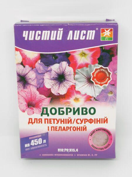 """Удобрение для петуний/сурфиний и пеларгоний """"Чистый Лист"""""""