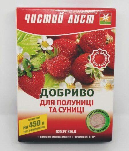 Добриво для полуниці