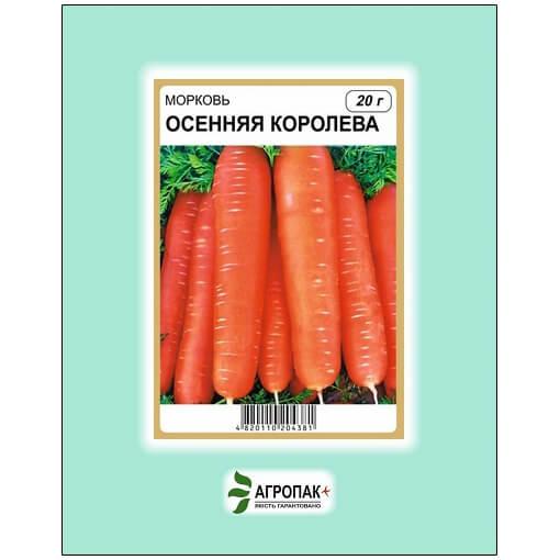 Морковь Осенняя Королева