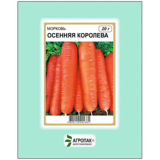 Морква Осіння королева
