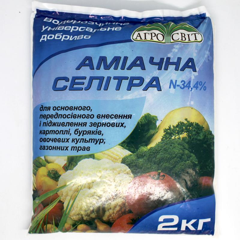 Аміачна селітра 2кг