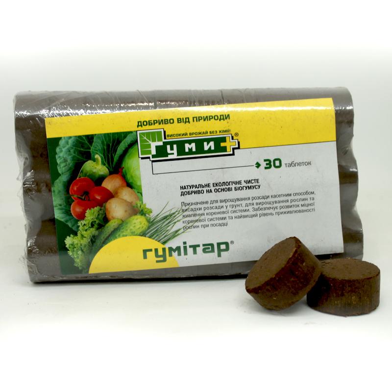 Торфяные таблетки Гумитар 30шт. (Гуми+)