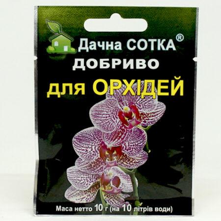 Удобрение для орхидей (Новоферт)