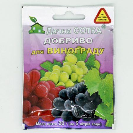 Удобрение для винограда (Новоферт)