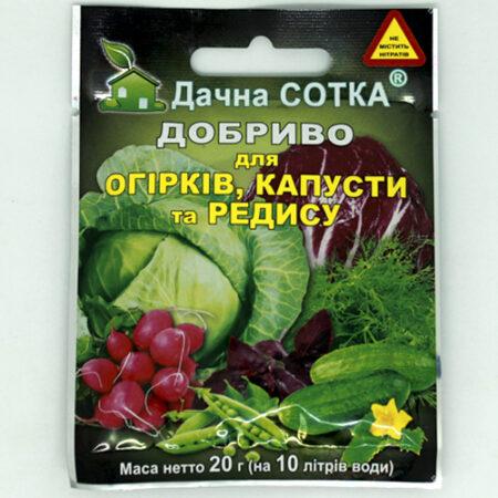 Добриво «для огірків, капусти та редису» ДАЧНА СОТКА®