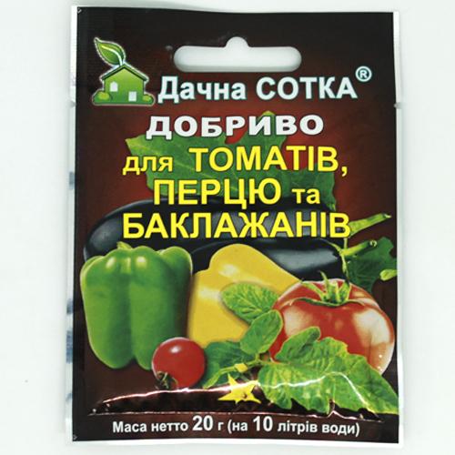 Добриво «для томатів, перцю та баклажанів» ДАЧНА СОТКА®