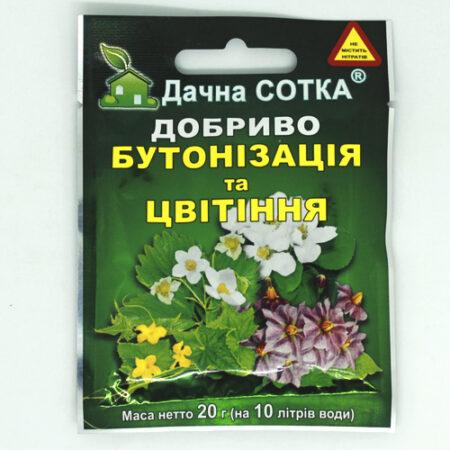 Добриво ДАЧНА СОТКА® «Бутонізація та цвітіння»