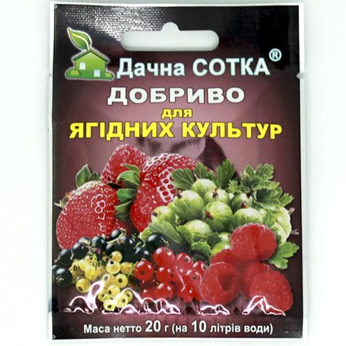 Удобрение для ягодных культур
