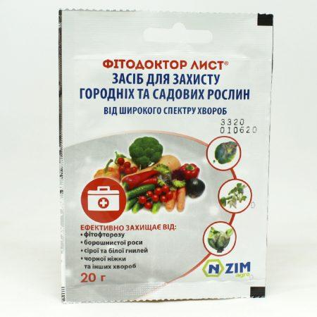 Фитодоктор Лист – это биопрепарат для лечения сельскохозяйственных и садовых растений от шикорого спектра болезней.