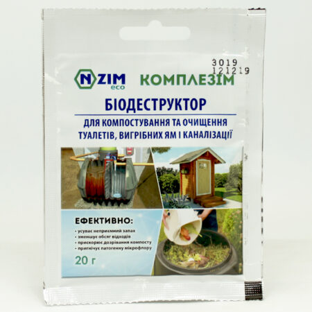 Комплезім (біодестуркутор) - біопрепарат для переробки органічних відходів (септік) , 20г