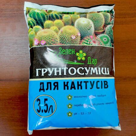 Ґрунтосуміш для кактусів