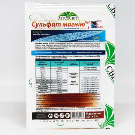 Сульфат магния (магний сернокислый)